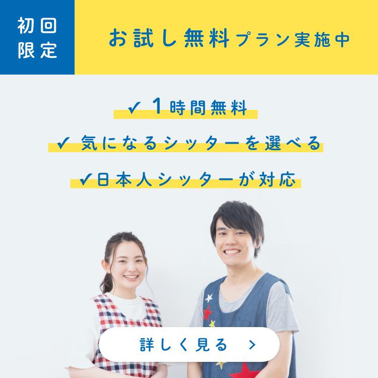 初回限定お試し無料プラン実施中。1時間無料。気になるシッターを選べる。日本人シッターが対応。