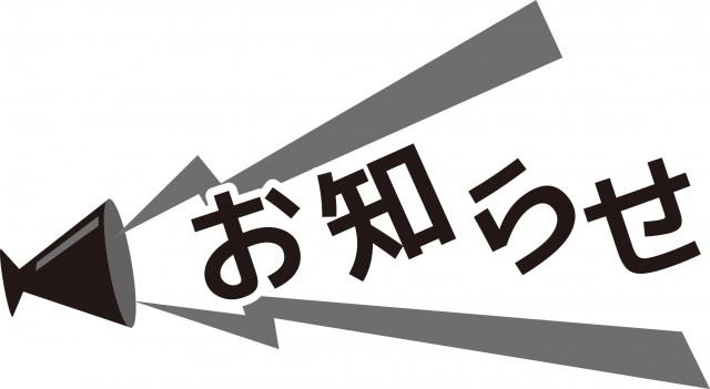 料金改定のお知らせ〜2021年4月1日より〜