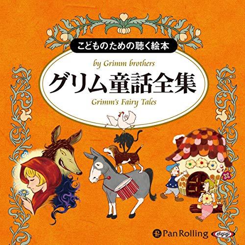 【コラム】童話について