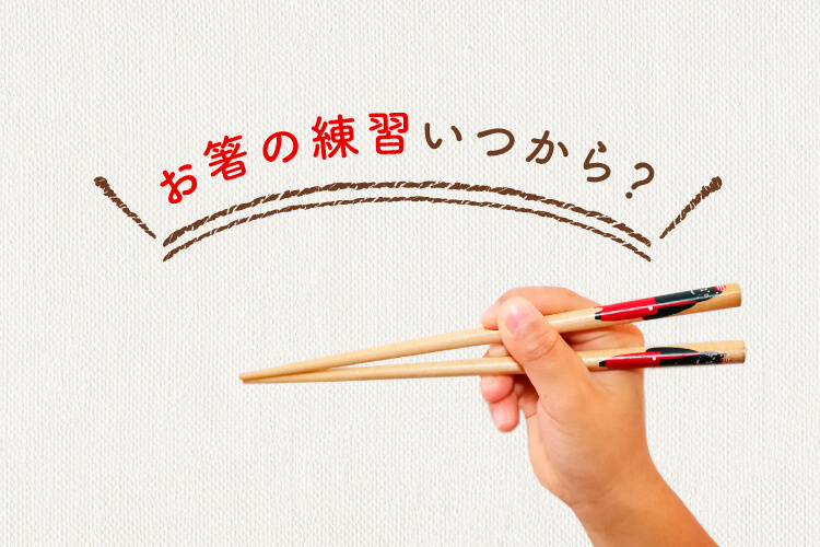 【コラム】お箸トレーニング